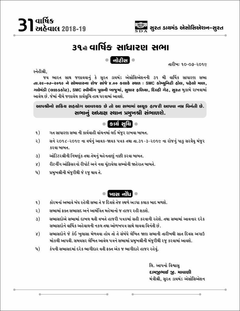 Surat Diamond Association